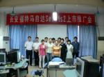 企业管理系统软件培训