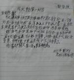 给父母的一封信 (91).jpg
