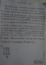 给父母的一封信 (10).jpg