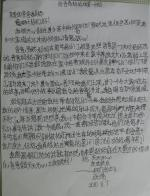 给父母的一封信 (84).jpg