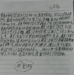 给父母的一封信 (29).jpg