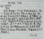给父母的一封信 (26).jpg