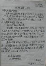 给父母的一封信 (87).jpg