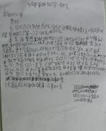给父母的一封信 (78).jpg