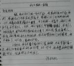 给父母的一封信 (37).jpg