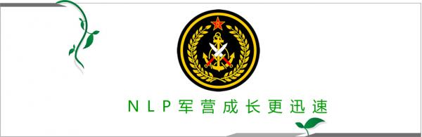 NLP军营成长动力.png