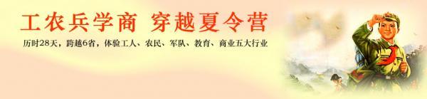 工农兵学商2014.jpg