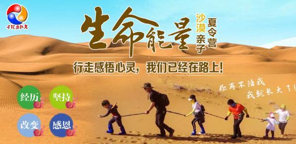 生命能量沙漠亲子夏令营  横板.jpg