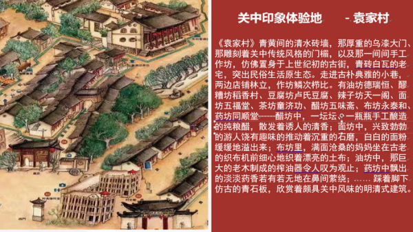 2019 西安游学部分 700 8-8.png