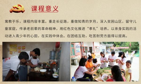 """长征精神,红色教育""""小红军+小知青""""夏令营 设计完成图片 700_07.jpg"""