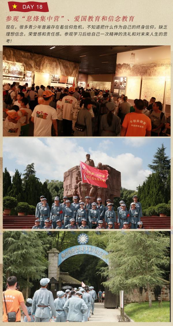 """长征精神,红色教育""""小红军 小知青""""夏令营 设计完成图片 700_26.jpg"""