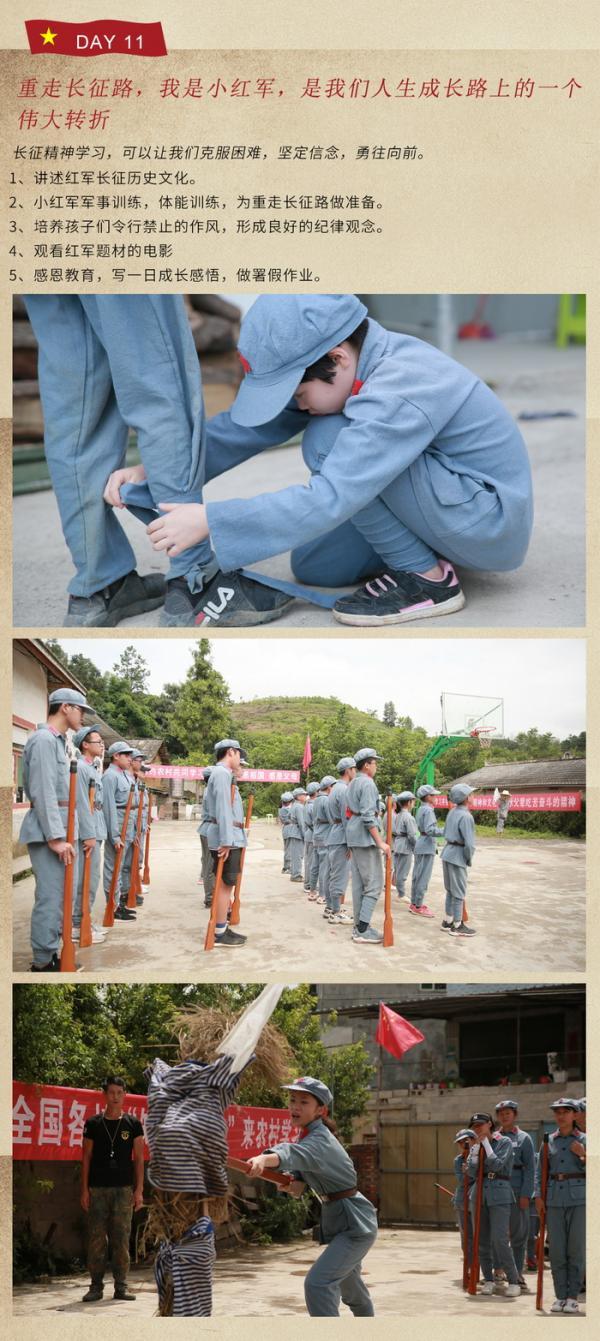 """长征精神,红色教育""""小红军 小知青""""夏令营 设计完成图片 700_19.jpg"""