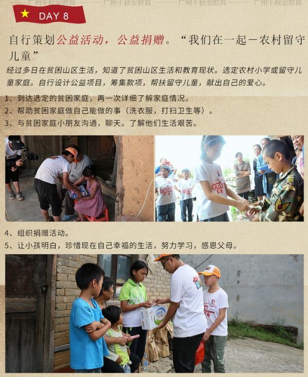 """长征精神,红色教育""""小红军 小知青""""夏令营 设计完成图片 700_16.jpg"""
