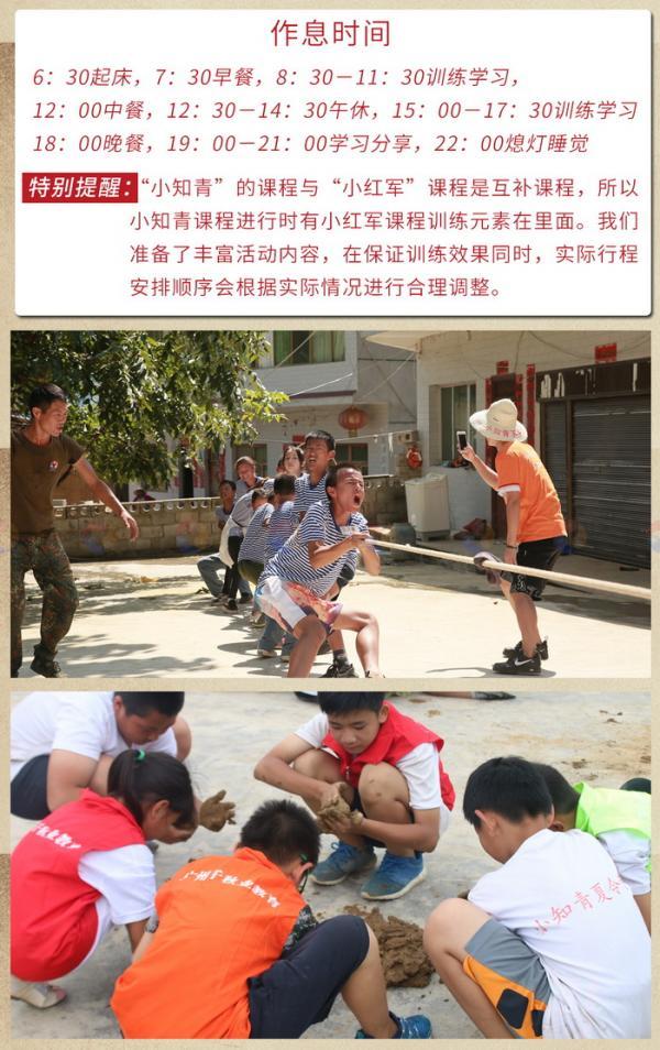 """长征精神,红色教育""""小红军 小知青""""夏令营 设计完成图片 700_29.jpg"""