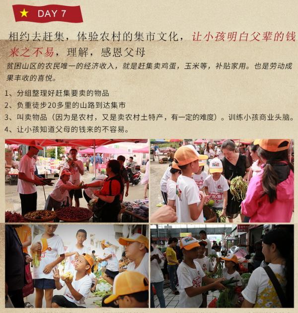 """长征精神,红色教育""""小红军 小知青""""夏令营 设计完成图片 700_15.jpg"""