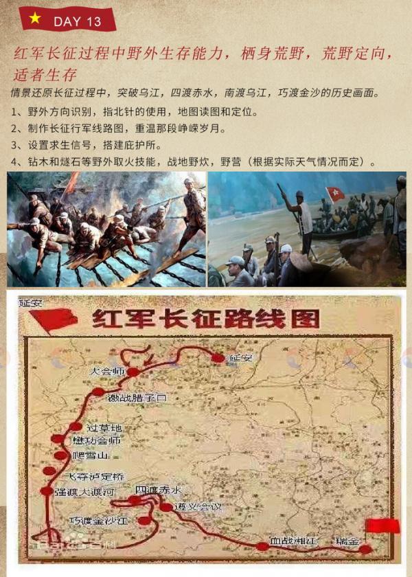 """长征精神,红色教育""""小红军 小知青""""夏令营 设计完成图片 700_21.jpg"""
