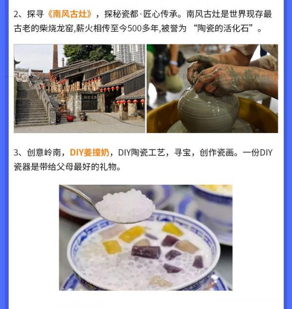 """""""岭""""秀广州 非常""""越""""历 研学夏令营 700_13.jpg"""