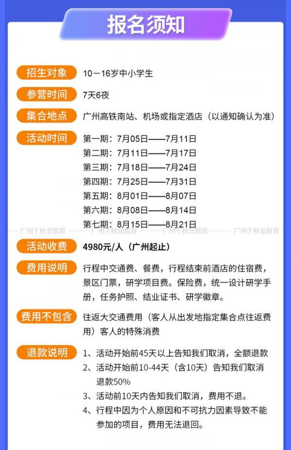 """""""岭""""秀广州 非常""""越""""历 研学夏令营 700_18.jpg"""