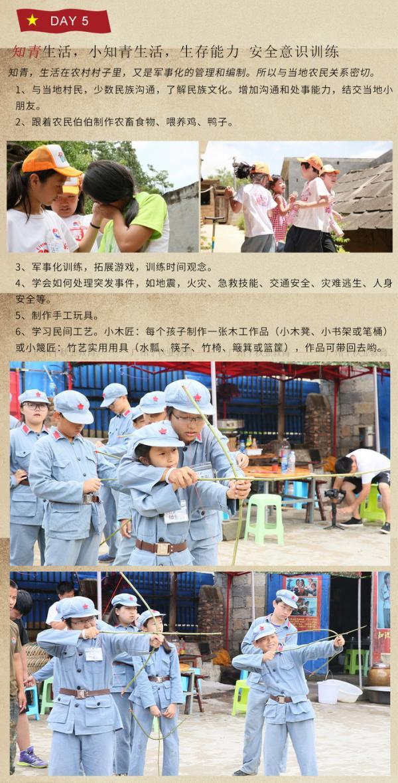 """长征精神,红色教育""""小红军+小知青""""夏令营 设计完成图片 700_13.jpg"""