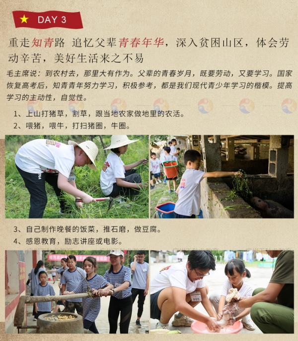"""长征精神,红色教育""""小红军+小知青""""夏令营 设计完成图片 700_11.jpg"""