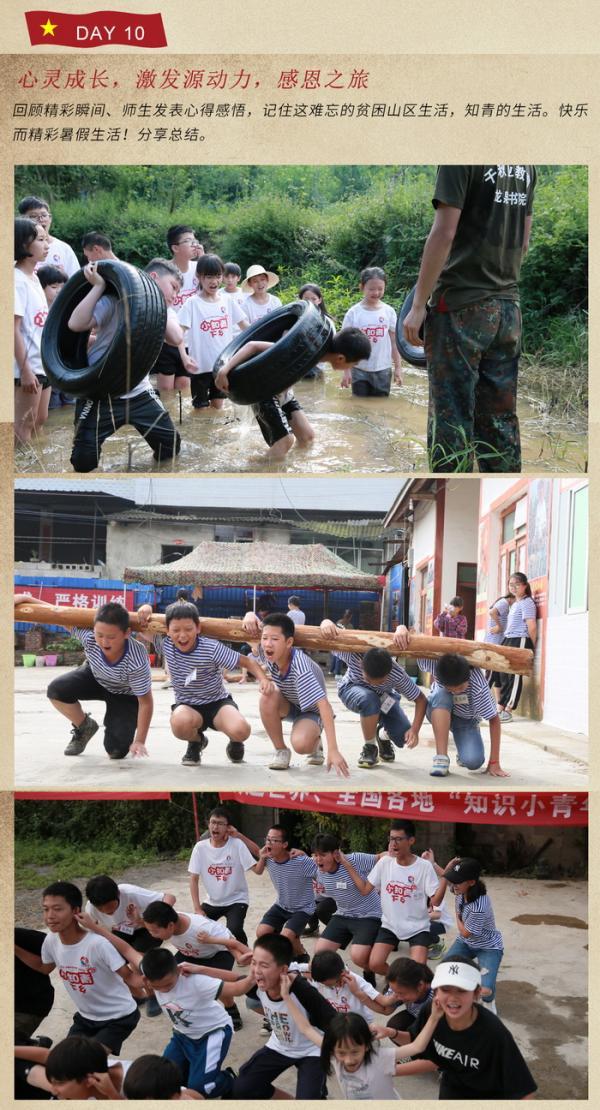 """长征精神,红色教育""""小红军+小知青""""夏令营 设计完成图片 700_18.jpg"""