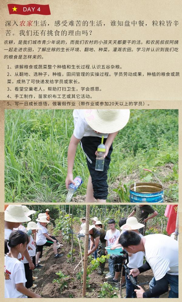 """长征精神,红色教育""""小红军+小知青""""夏令营 设计完成图片 700_12.jpg"""