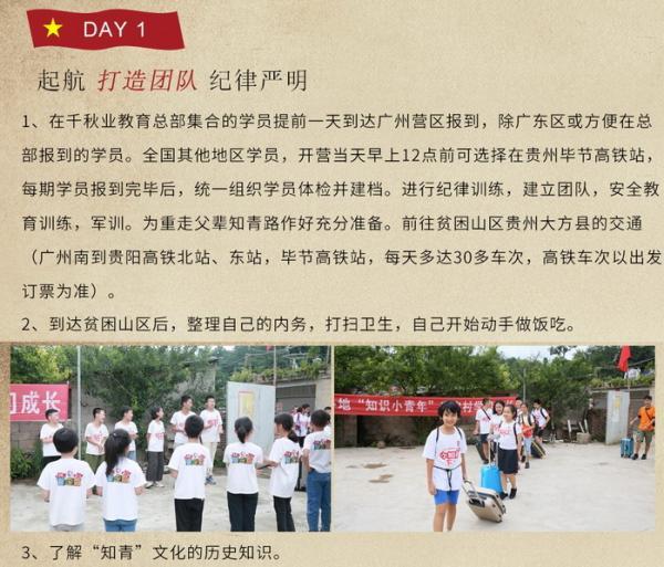 """长征精神,红色教育""""小红军+小知青""""夏令营 设计完成图片 700_09-1.jpg"""