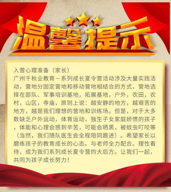 """长征精神,红色教育""""小红军+小知青""""夏令营 设计完成图片 700_32.jpg"""