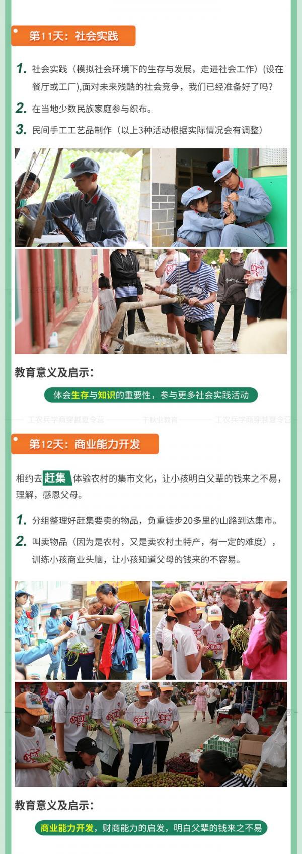 2020工农兵学商 夏令营1-2_07.jpg