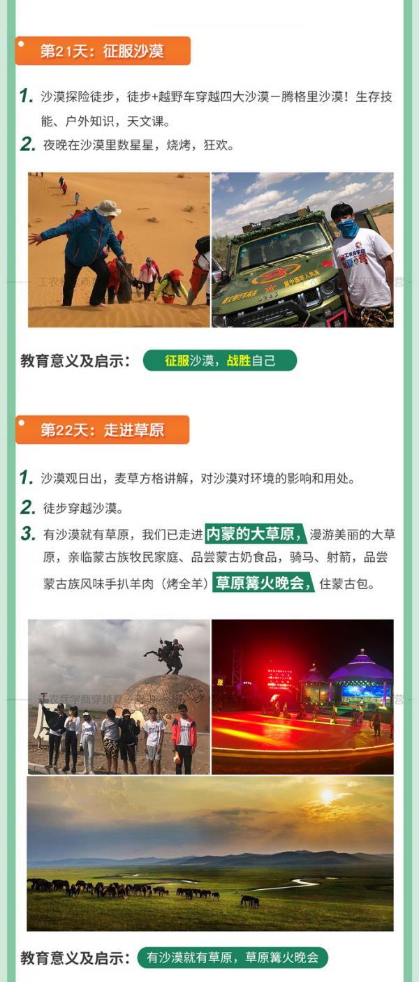 2020工农兵学商 夏令营3-5_05.jpg