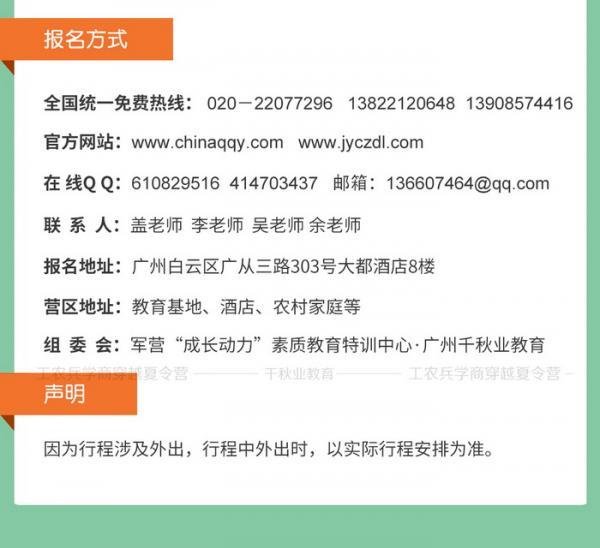 2020工农兵学商 课程活动_06.jpg