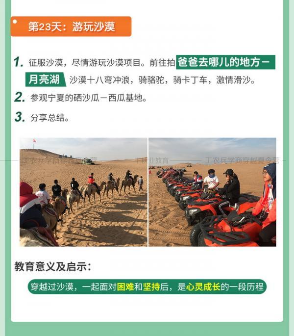 2020工农兵学商 夏令营3-5_06.jpg