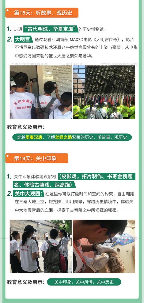 2020工农兵学商 夏令营3-5_03.jpg