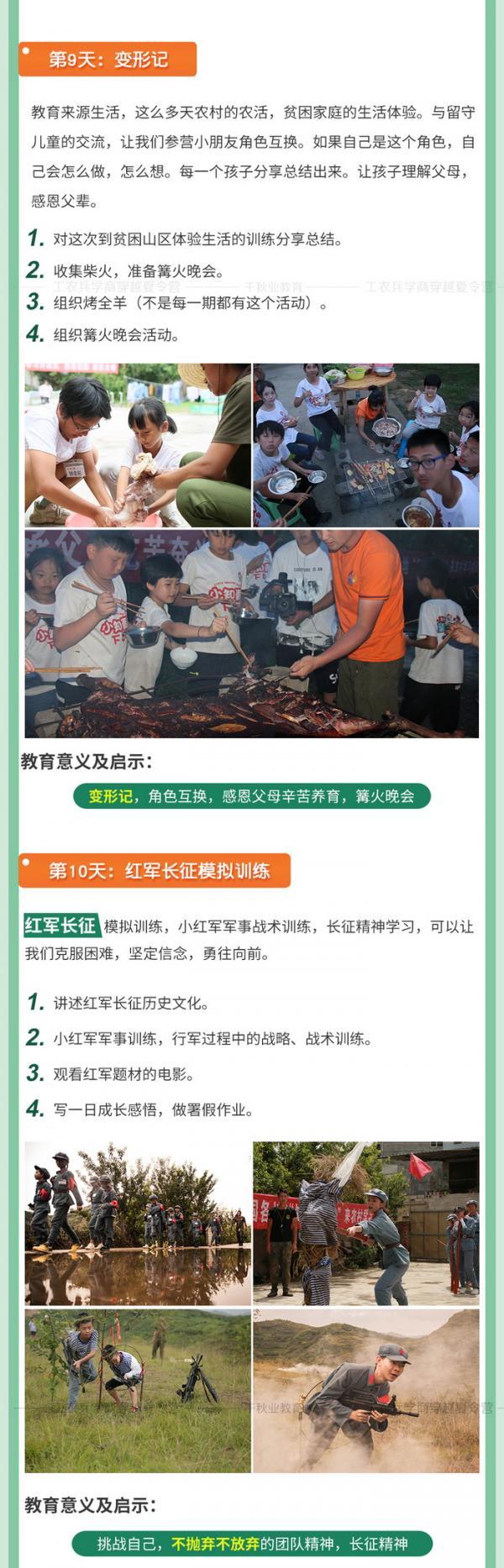 2020工农兵学商 夏令营1-2_06.jpg