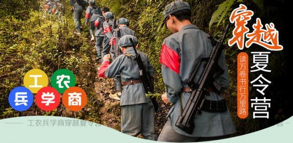 2020工农兵学商 夏令营1-2_01.jpg